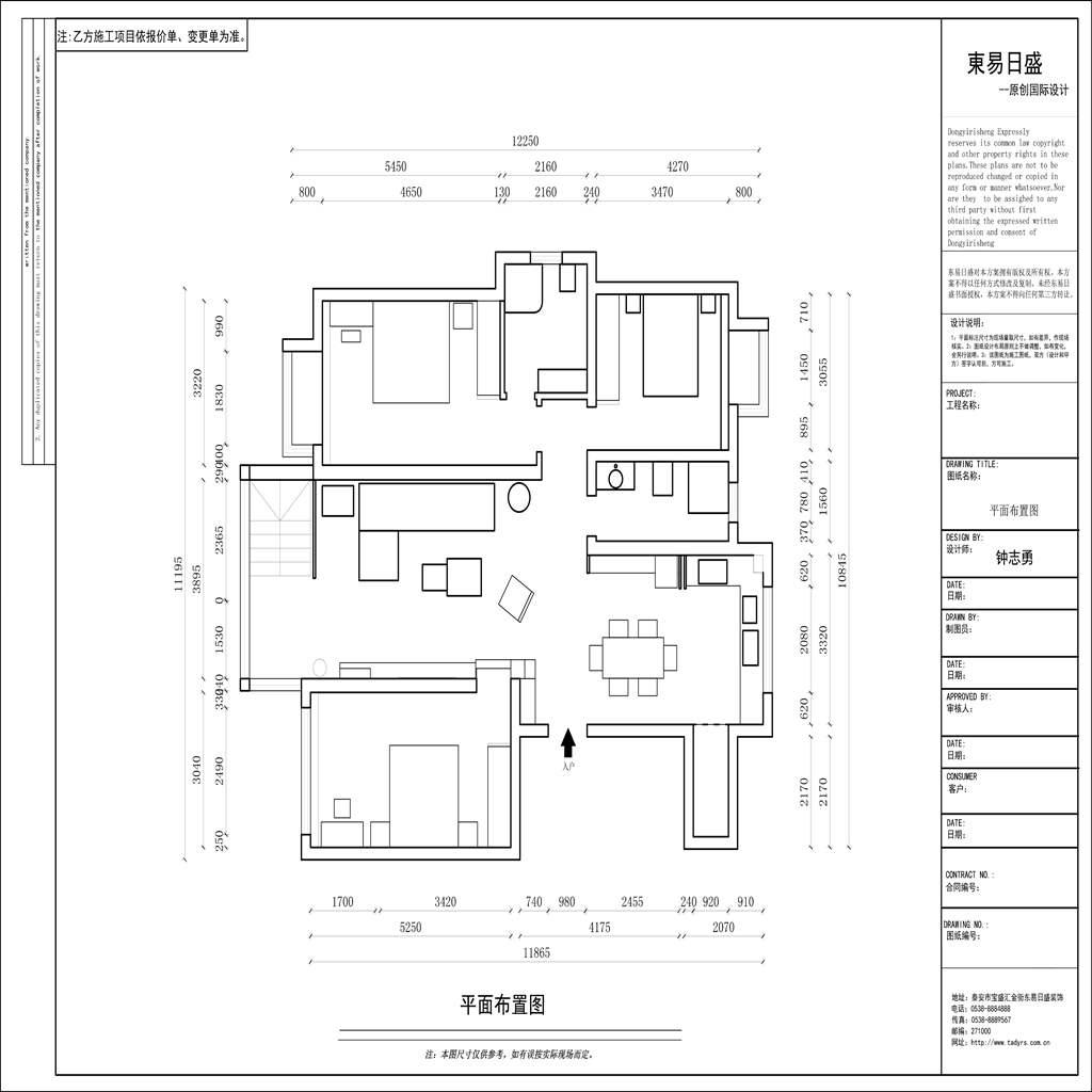 泰安三合御都-现代简约-180㎡装修设计理念
