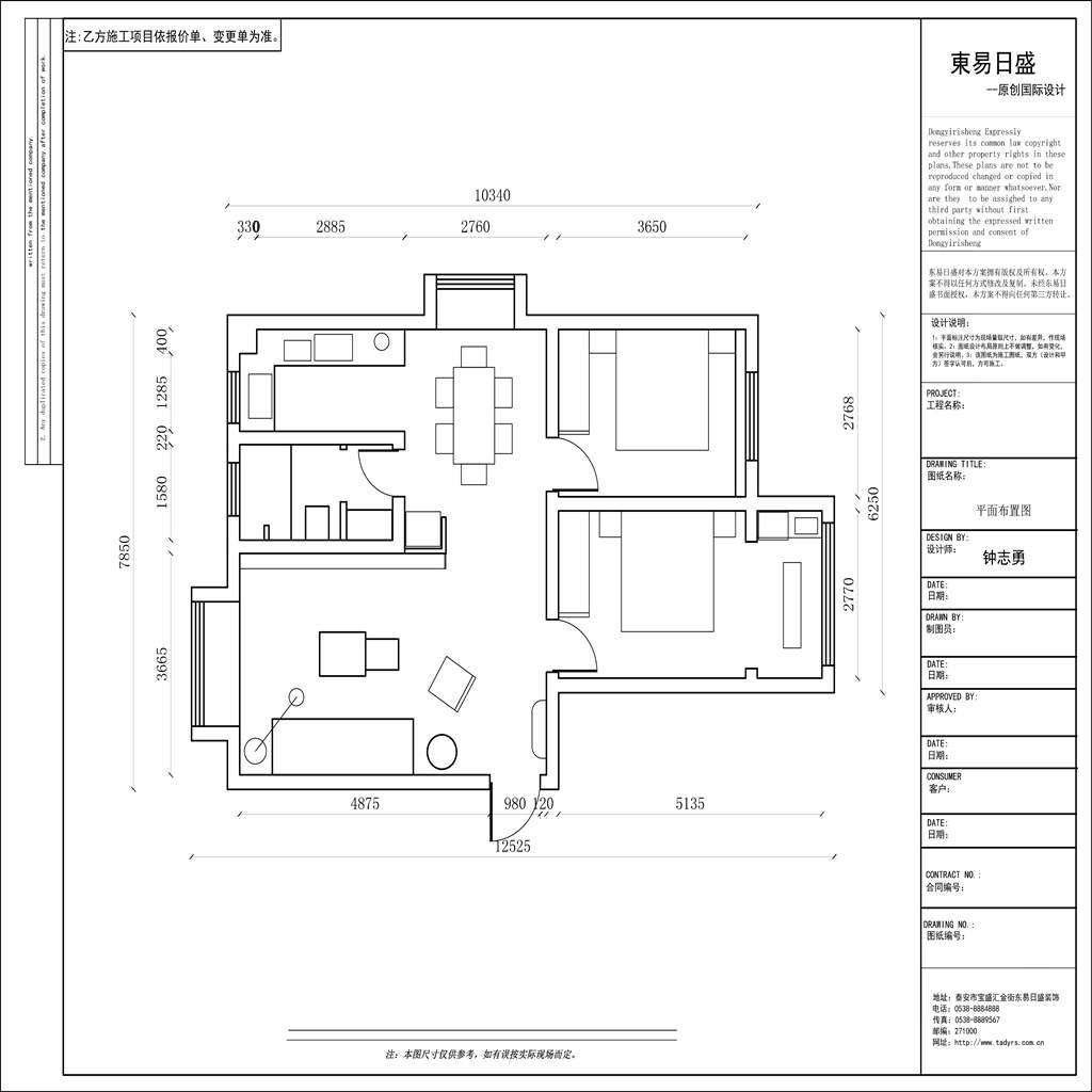 泰安天竺佳苑-现代简约-120㎡装修设计理念
