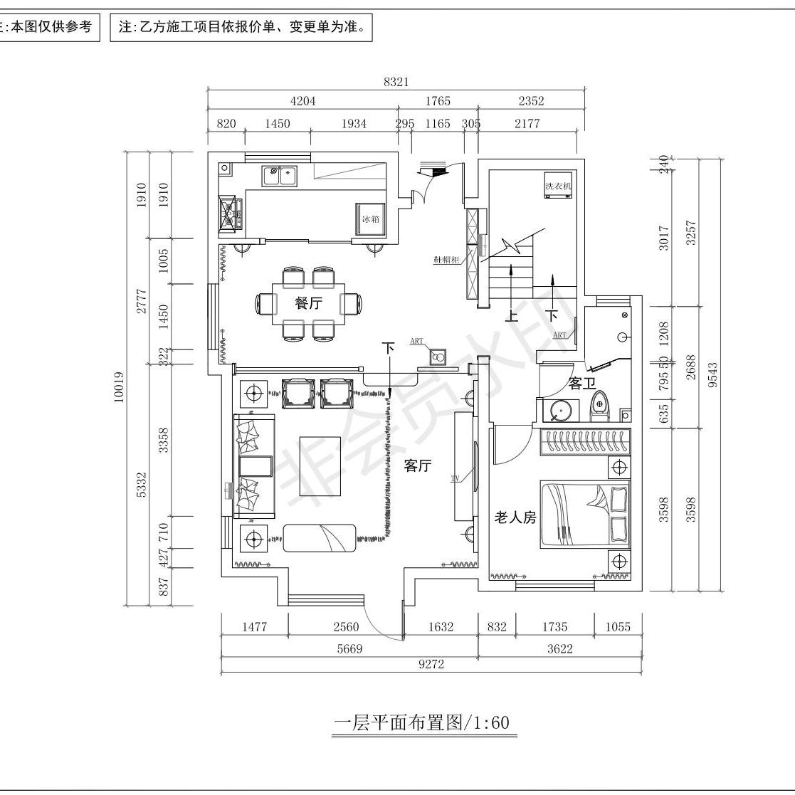 泰安鲁商国际-新中式-240㎡装修设计理念